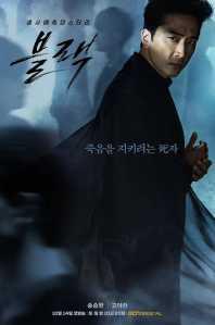 song-seung-heon2